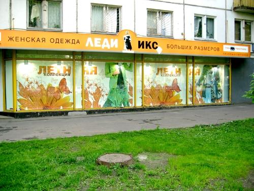 Магазины Одежды Больших Размеров В Москве